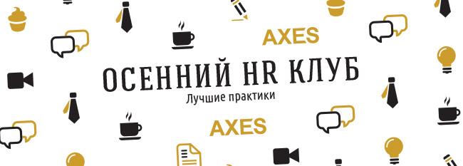 Осенний HR Клуб - HR Executive