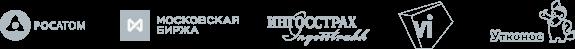 Клиенты ETWeb - Росатом, Ингосстрах, Видеоинтернешнл, Утконос, Московская биржа, Лента и другие
