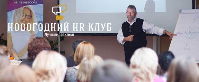 Новогодний HR Клуб AXES